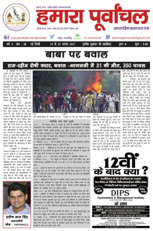Hamara Purvanchal - Read on ipad, iphone, smart phone and tablets.