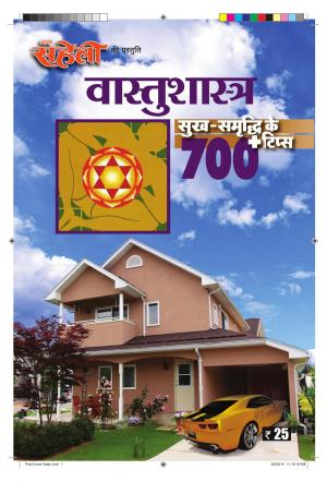 Vastu Book - Read on ipad, iphone, smart phone and tablets.
