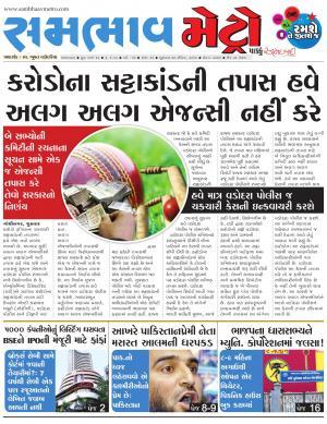 Sambhaav Newspaper