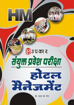 Sanyukt Pravesh Pariksha Hotel Management
