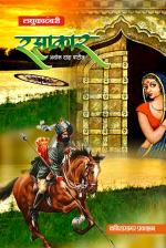 Razakar (रझाकार)  - Read on ipad, iphone, smart phone and tablets