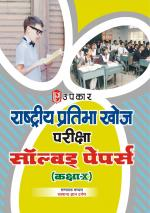 National Talent Search Examination Solved Papers (Class-X) - Read on ipad, iphone, smart phone and tablets