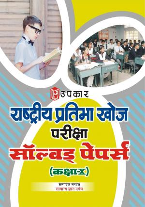 National Talent Search Examination Solved Papers (Class-X) - Read on ipad, iphone, smart phone and tablets.