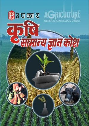 Krishi Samanya Gyan Kosh - Read on ipad, iphone, smart phone and tablets.