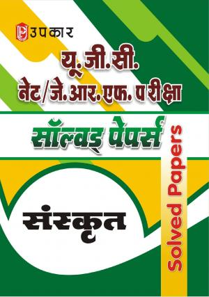 U.G.C. NET/J.R.F. Pariksha Solved Papers Sanskrit - Read on ipad, iphone, smart phone and tablets.