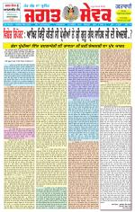 Jagat Sewak Weekly Newspaper - Read on ipad, iphone, smart phone and tablets