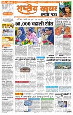 Ranchi Edition - Read on ipad, iphone, smart phone and tablets