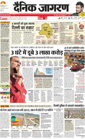 Epaper Gorakhpur - Read on ipad, iphone, smart phone and tablets.