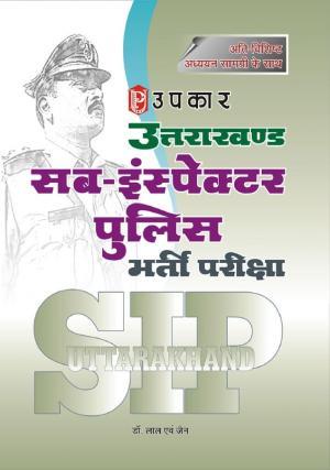 Uttarakhand Sub-Inspector Police Bharti Pariksha - Read on ipad, iphone, smart phone and tablets.