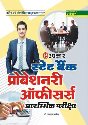 State Bank probationary officers Prarambhik Pariksha