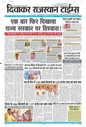Diwakar Rajasthan Times - Read on ipad, iphone, smart phone and tablets.
