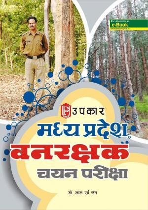 Madhya Pradesh Vanrakshak Chayan Pariksha - Read on ipad, iphone, smart phone and tablets.