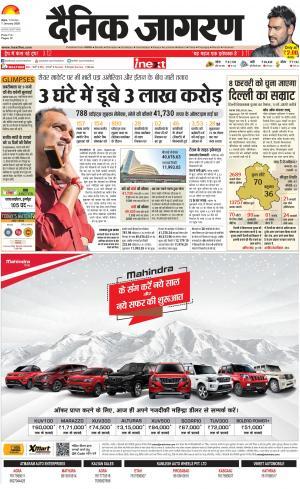 Epaper Agra News - Read on ipad, iphone, smart phone and tablets.