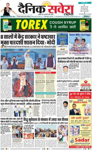 Haryana Main - Read on ipad, iphone, smart phone and tablets.