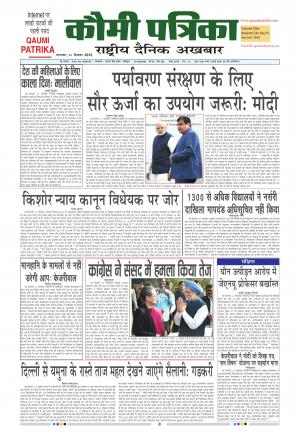 Qaumi Patrika ( Hindi ) - Read on ipad, iphone, smart phone and tablets.