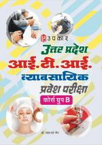 Uttar Pradesh I.T.I. Vyavasayika Pravesh Pariksha (Cource Group-B) - Read on ipad, iphone, smart phone and tablets