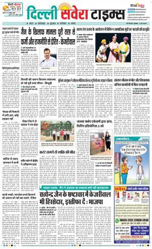 Delhi Main - Read on ipad, iphone, smart phone and tablets.
