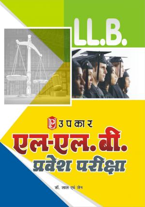 L.L.B. Pravesh Pariksha - Read on ipad, iphone, smart phone and tablets.