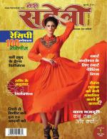 Meri Saheli - Read on ipad, iphone, smart phone and tablets