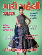 Maari Saheli  - Read on ipad, iphone, smart phone and tablets