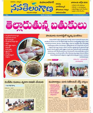 Mahabubnagar - Read on ipad, iphone, smart phone and tablets.