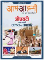 Aam Aadmee Magazine  - Read on ipad, iphone, smart phone and tablets