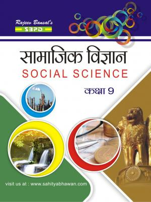 Social Science (eBook) - Read on ipad, iphone, smart phone and tablets.