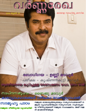 വർണ്ണരേഖ - Read on ipad, iphone, smart phone and tablets.