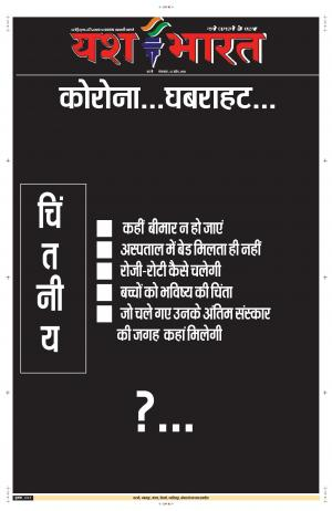 Yashbharat Katni - Read on ipad, iphone, smart phone and tablets.