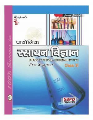 Practical Chemistry - Read on ipad, iphone, smart phone and tablets.