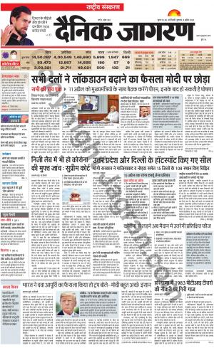 Dainik Jagran - Read on ipad, iphone, smart phone and tablets.