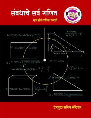 Relation All Mathematics (संबंधाचे सर्व गणित) - सचिन देशमुख (पंजाब)