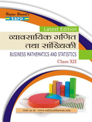 Business Mathematics & Statistics - Read on ipad, iphone, smart phone and tablets.