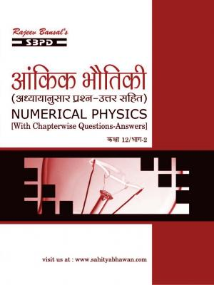 Numerical Physics - Read on ipad, iphone, smart phone and tablets.