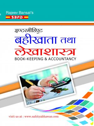 Book - Keeping & Accountancy