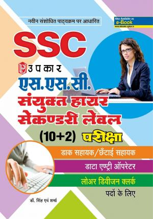 S.S.C Sanyukt Higher Secondary Level (10+2) Pariksha - Read on ipad, iphone, smart phone and tablets.