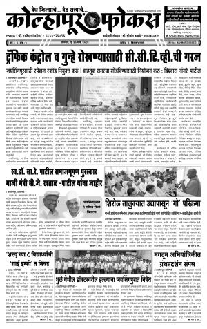 Weekly Kolhapur Focus (साप्ताहिक - कोल्हापूर फोकस) - संपादक: राजू मांजर्डेकर
